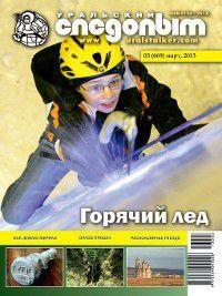 Уральский следопыт №03/2013