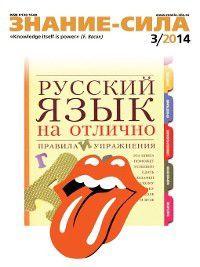 Журнал «Знание – сила» №03/2014