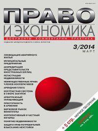 Право и экономика №03/2014
