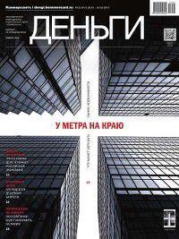 КоммерсантЪ Деньги 03-2015, Редакция журнала КоммерсантЪ Деньги