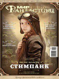 Мир фантастики №03/2016, mirf.ru