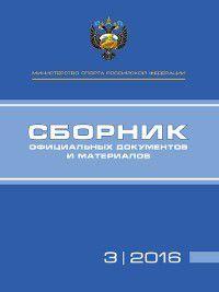 Министерство спорта Российской Федерации. Сборник официальных документов и материалов. №03/2016