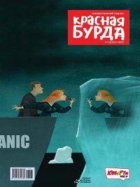 Красная бурда. Юмористический журнал. №03/2017