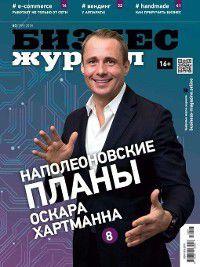 Бизнес Журнал 03-2018, Редакция журнала Бизнес Журнал