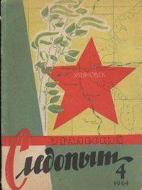 Уральский следопыт №04/1964