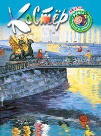 Журнал «Костёр» №04/2008