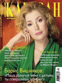 Коллекция Караван историй №04 / апрель 2012