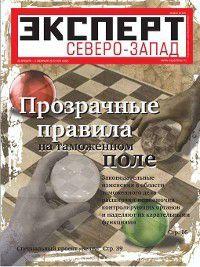 Эксперт Северо-Запад 04-2012, Редакция журнала Эксперт Северо-Запад
