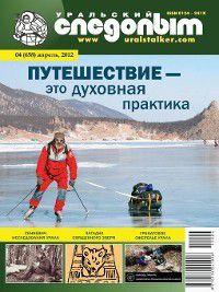 Уральский следопыт №04/2012