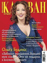 Коллекция Караван историй №04 / апрель 2013