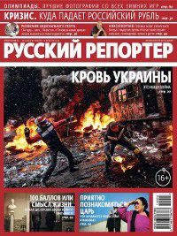 Русский Репортер №04/2014