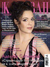 Коллекция Караван историй №04 / апрель 2014