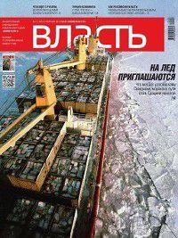 КоммерсантЪ Власть 04-2015, Редакция журнала КоммерсантЪ Власть