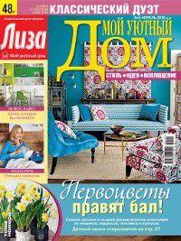 Журнал «Лиза. Мой уютный дом» №04/2016, ИД «Бурда»