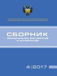 Министерство спорта Российской Федерации. Сборник официальных документов и материалов. №04/2017