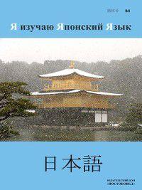 Я изучаю Японский Язык №04
