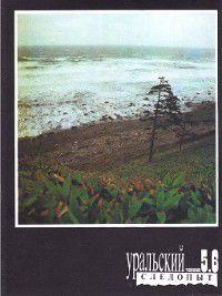 Уральский следопыт №05-06/1992