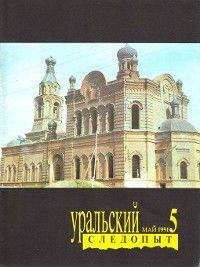 Уральский следопыт №05/1991