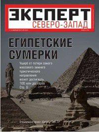 Эксперт Северо-Запад 05-2011, Редакция журнала Эксперт Северо-Запад