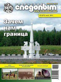 Уральский следопыт №05/2013