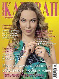 Коллекция Караван историй №05 / май 2013