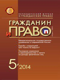Гражданин и право №05/2014