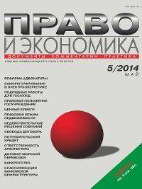 Право и экономика №05/2014