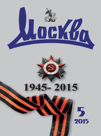 Журнал русской культуры «Москва» №05/2015