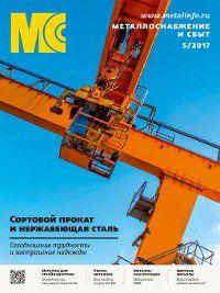 Металлоснабжение и сбыт №05/2017