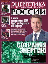 Энергетика и промышленность России №05 2018