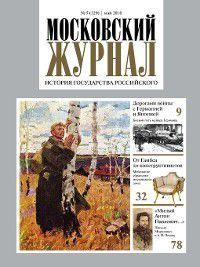 Московский Журнал. История государства Российского №05 (329) 2018
