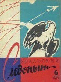 Уральский следопыт №06/1958