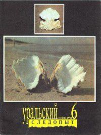 Уральский следопыт №06/1991