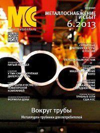 Металлоснабжение и сбыт №06/2013
