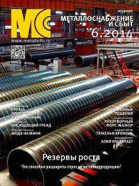 Металлоснабжение и сбыт №06/2014