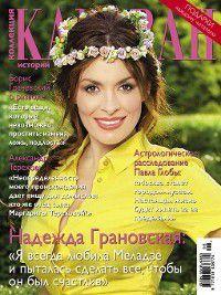 Коллекция Караван историй №06 / июнь 2014