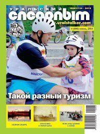 Уральский следопыт №06/2014