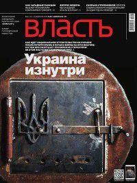 КоммерсантЪ Власть 06-2015, Редакция журнала КоммерсантЪ Власть