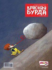 Красная бурда. Юмористический журнал. №06/2017