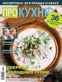 Аиф. Про Кухню 06-2018, Редакция журнала АиФ. Про Кухню