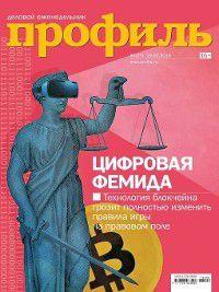 Профиль 06-2018, Редакция журнала Профиль