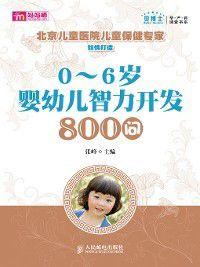 0~6岁婴幼儿智力开发800问, 张峰