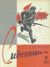 Уральский следопыт №07/1959