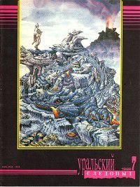 Уральский следопыт №07/1992