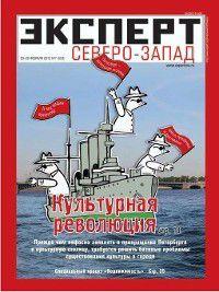 Эксперт Северо-Запад 07-2012, Редакция журнала Эксперт Северо-Запад