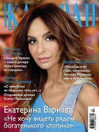 Коллекция Караван историй №07 / июль 2013