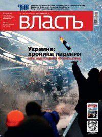 КоммерсантЪ Власть 07-2014, Редакция журнала КоммерсантЪ Власть