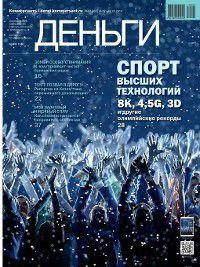 КоммерсантЪ Деньги 07-2014, Редакция журнала КоммерсантЪ Деньги