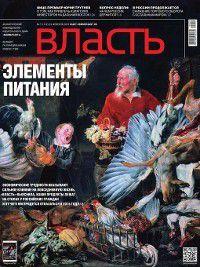 КоммерсантЪ Власть 07-2015, Редакция журнала КоммерсантЪ Власть