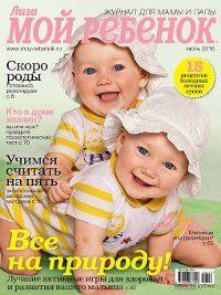 Журнал «Лиза. Мой ребенок» №07/2016, ИД «Бурда»